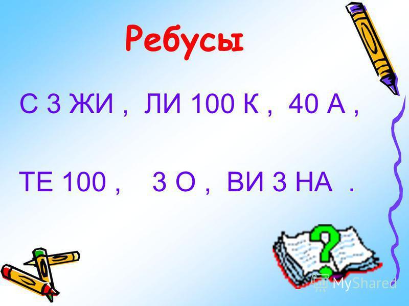 Лист контроля Р = 6 * 4 = 24 (см) S = 6 * 6 = 36 (см 2 ) Ответ: Р = 24 см, S = 36 см 2.