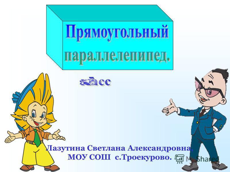 Лазутина Светлана Александровна, МОУ СОШ с.Троекурово.