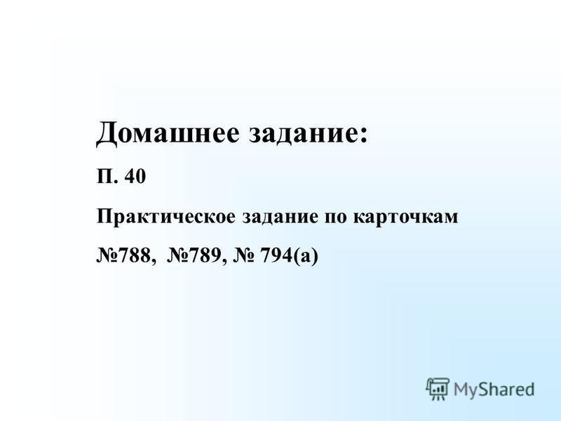 Домашнее задание: П. 40 Практическое задание по карточкам 788, 789, 794(а)