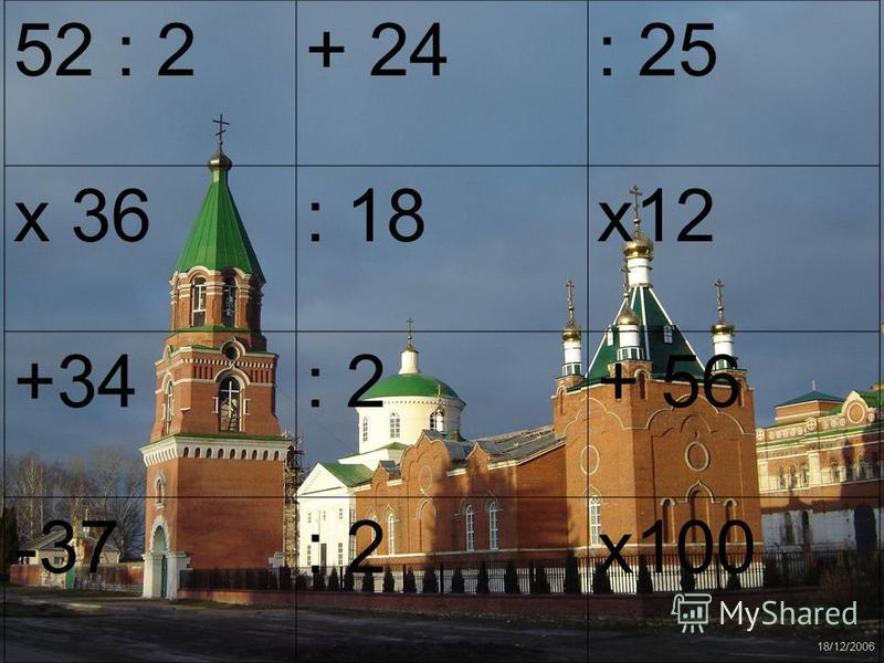 52 : 2+ 24: 25 х 36: 18 х 12 +34: 2+ 56 -37: 2 х 100