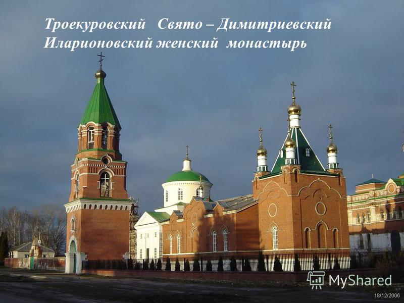 Троекуровский Свято – Димитриевский Иларионовский женский монастырь