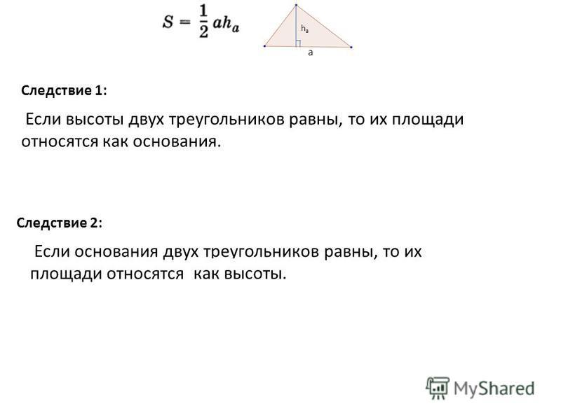 Если основания двух треугольников равны, то их площади относятся … Если высоты двух треугольников равны, то их площади относятся как основания. haha a Следствие 1: как высоты. Следствие 2:
