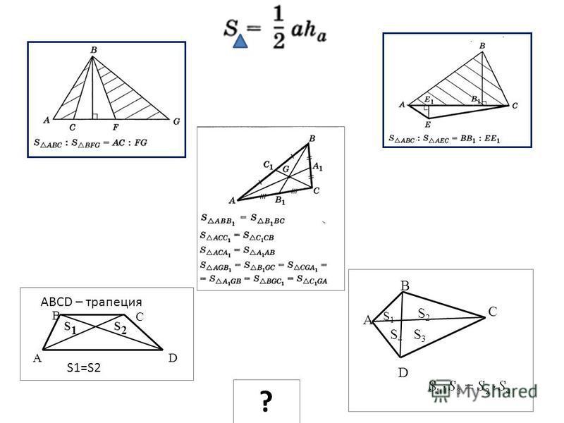 АD С В S1S1 S2S2 S1=S2 ABCD – трапеция А В С D S1S1 S2S2 S3S3 S4S4 ?
