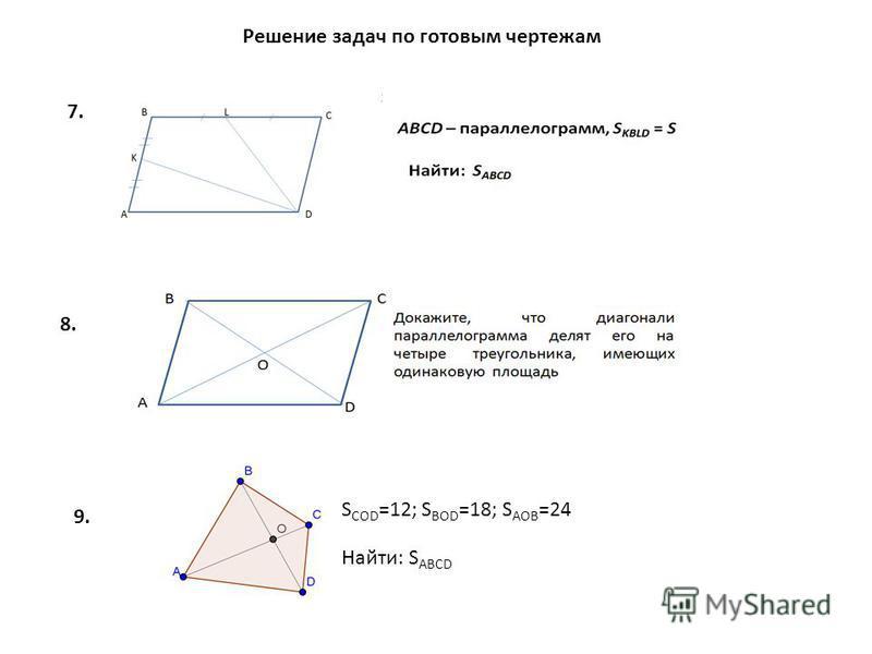 Решение задач по готовым чертежам 7. 8. 9. S COD =12; S BOD =18; S AOB =24 Найти: S ABCD