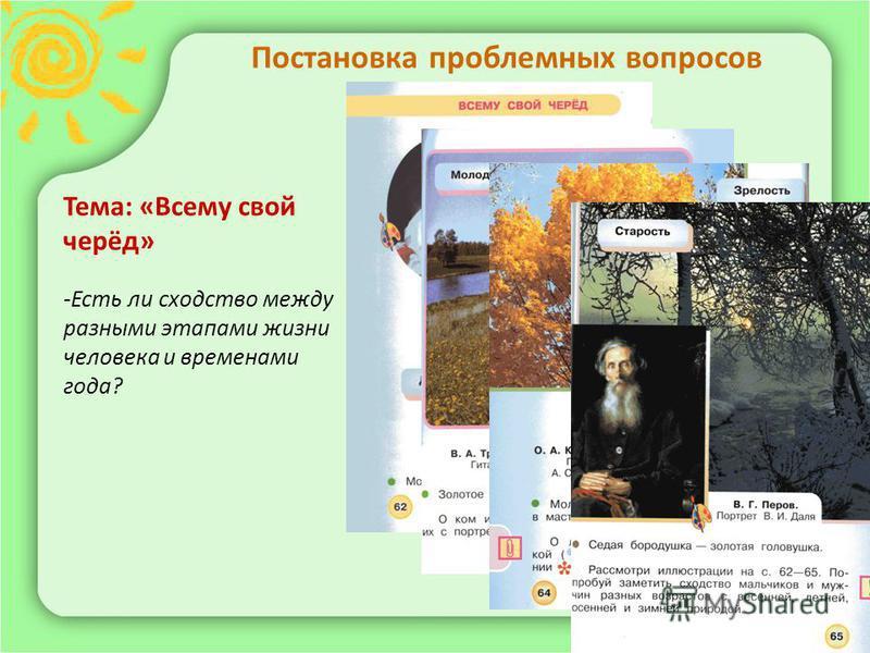 Постановка проблемных вопросов Тема: «Всему свой черёд» -Есть ли сходство между разными этапами жизни человека и временами года?