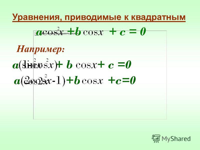Уравнения, приводимые к квадратным Например : a +b + c = 0