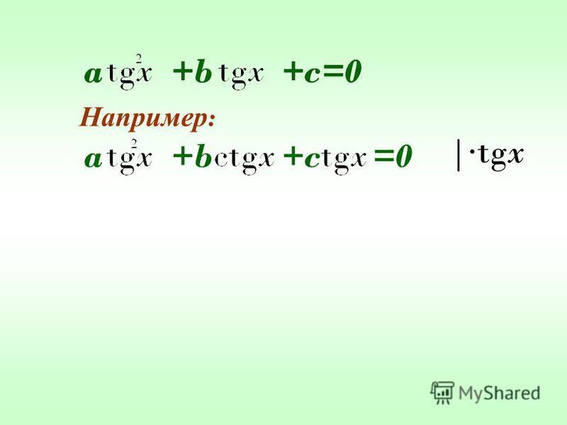 Например : a +b +c=0 |·tgx