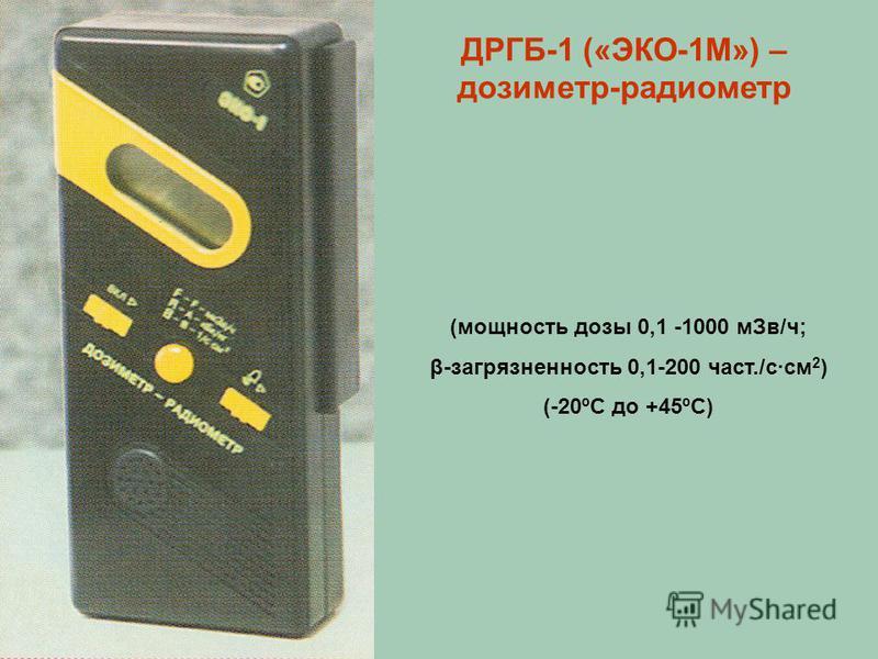 ДРГБ-1 («ЭКО-1М») – дозиметр-радиометр (мощность дозы 0,1 -1000 м Зв/ч; β-загрязненность 0,1-200 част./ссм 2 ) (-20ºС до +45ºС)