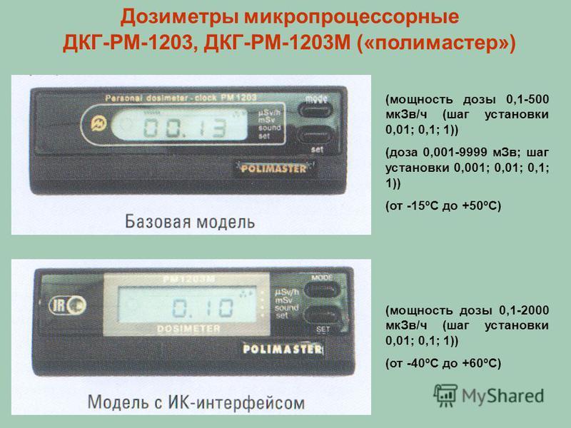 Дозиметры микропроцессорные ДКГ-РМ-1203, ДКГ-РМ-1203М («полимастер») (мощность дозы 0,1-500 мк Зв/ч (шаг установки 0,01; 0,1; 1)) (доза 0,001-9999 м Зв; шаг установки 0,001; 0,01; 0,1; 1)) (от -15ºС до +50ºС) (мощность дозы 0,1-2000 мк Зв/ч (шаг уста