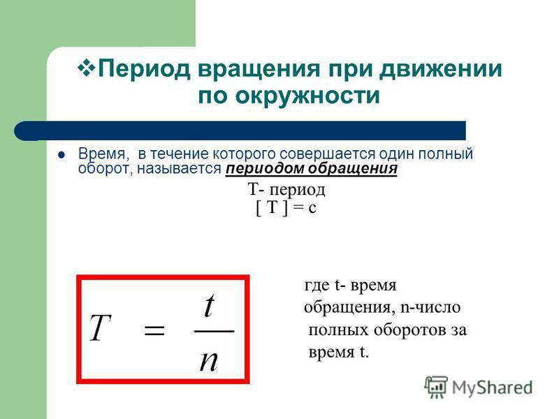 Период вращения при движении по окружности Время, в течение которого совершается один полный оборот, называется периодом обращения T- период [ Т ] = с где t- время обращения, n-число полных оборотов за время t.