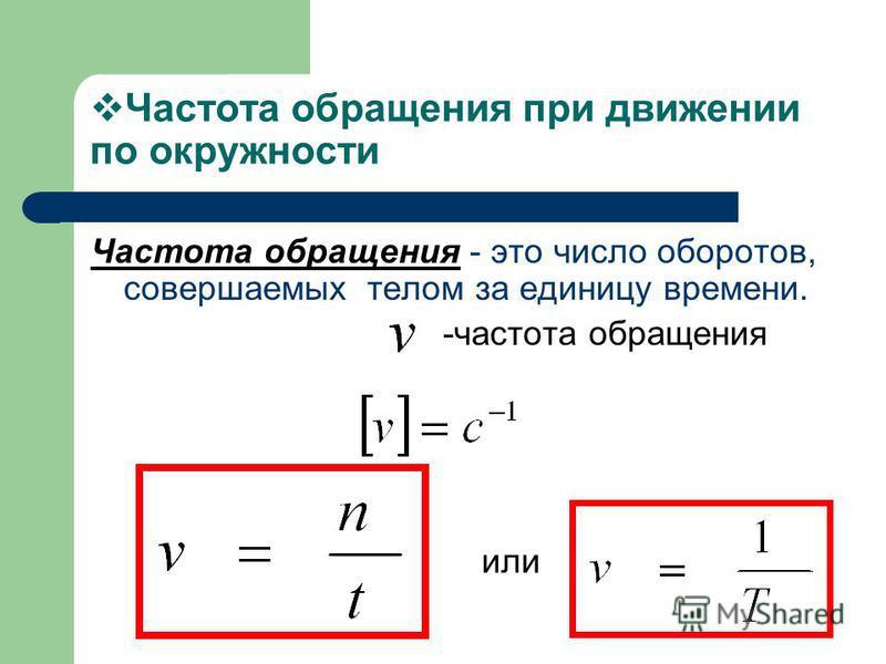Частота обращения при движении по окружности Частота обращения - это число оборотов, совершаемых телом за единицу времени. -частота обращения или