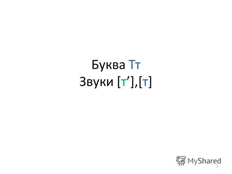 Буква Тт Звуки [т],[т] 1
