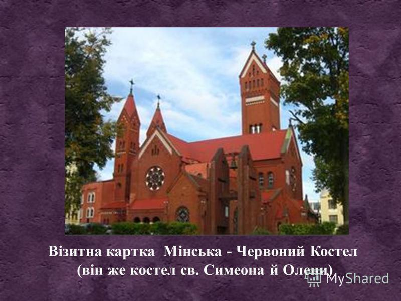 Візитна картка Мінська - Червоний Костел (він же костел св. Симеона й Олени)
