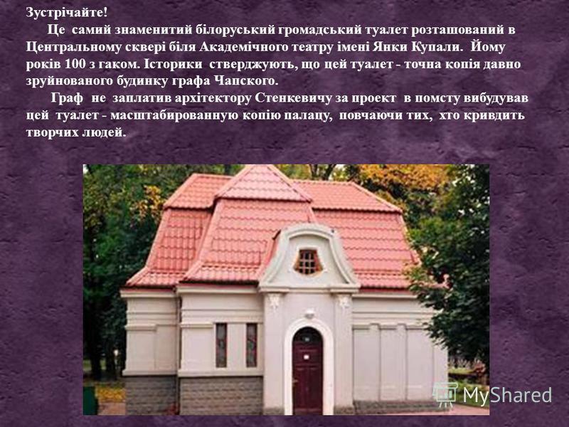 Зустрічайте! Це самий знаменитий білоруський громадський туалет розташований в Центральному сквері біля Академічного театру імені Янки Купали. Йому років 100 з гаком. Історики стверджують, що цей туалет - точна копія давно зруйнованого будинку графа
