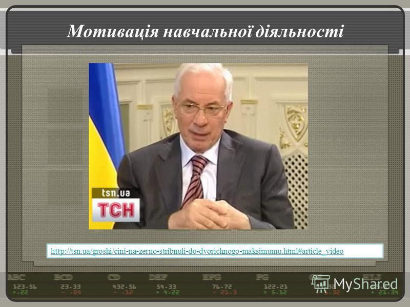 Мотивація навчальної діяльності http://tsn.ua/groshi/cini-na-zerno-stribnuli-do-dvorichnogo-maksimumu.html#article_video