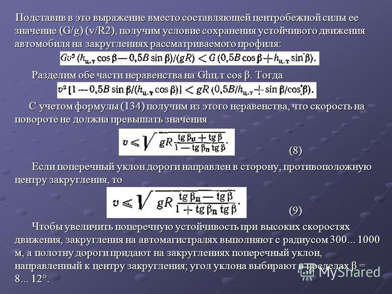 Подставив в это выражение вместо составляющей центробежной силы ее значение (G/g) (v/R2), получим условие сохранения устойчивого движения автомобиля на закруглениях рассматриваемого профиля: Разделим обе части неравенства на Ghц.т cos β. Тогда Раздел