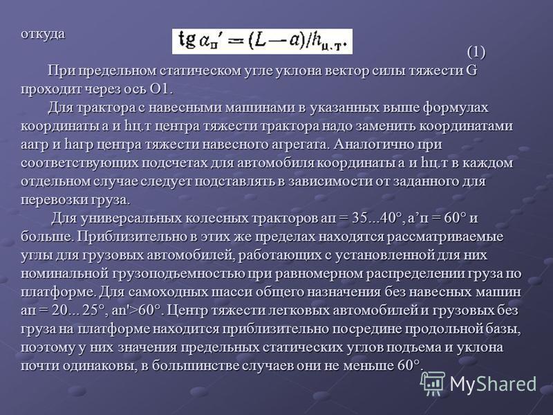 откуда (1) При предельном статическом угле уклона вектор силы тяжести G проходит через ось О1. При предельном статическом угле уклона вектор силы тяжести G проходит через ось О1. Для трактора с навесными машинами в указанных выше формулах координаты