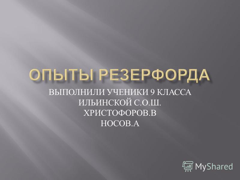 ВЫПОЛНИЛИ УЧЕНИКИ 9 КЛАССА ИЛЬИНСКОЙ С. О. Ш. ХРИСТОФОРОВ. В НОСОВ. А