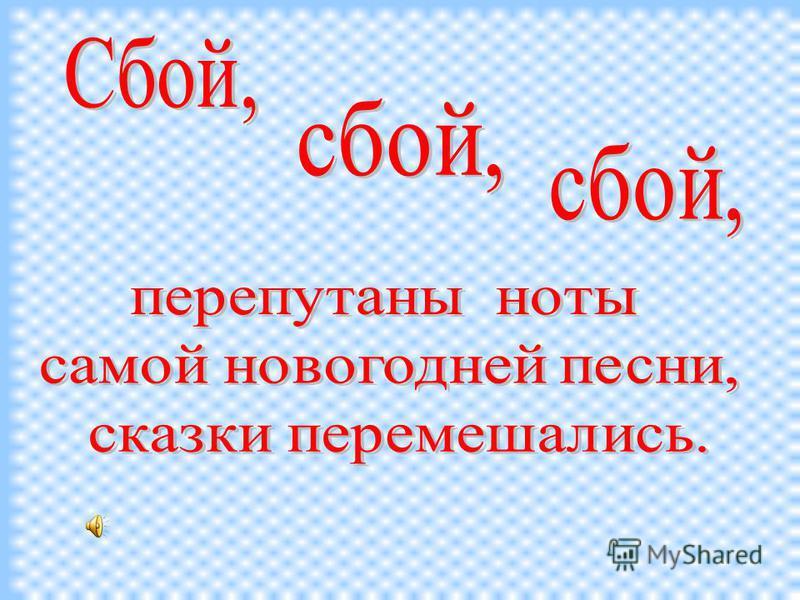 В 1998 российской родиной Деда Мороза был назван Великий Устюг – древнейший город на северо-востоке Вологодской области у слияния рек Сухоны и Юга. Древний Дед Мороз, согласно славянским языческим мифам, обитал в ледяной избушке в стране мертвых, куд