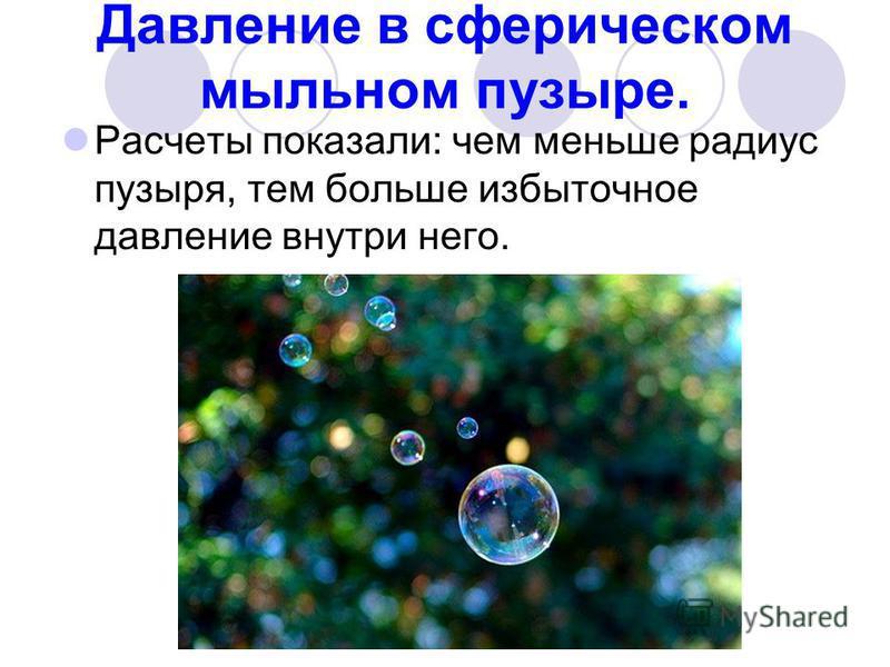 Давление в сферическом мыльном пузыре. Расчеты показали: чем меньше радиус пузыря, тем больше избыточное давление внутри него.
