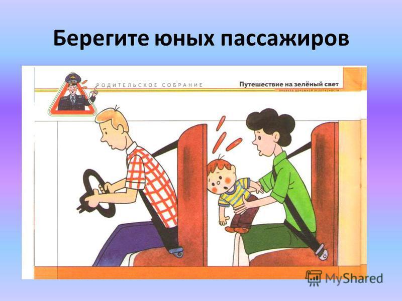 Берегите юных пассажиров