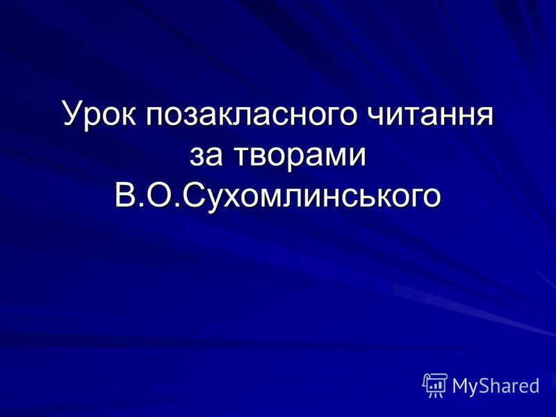Урок позакласного читання за творами В.О.Сухомлинського