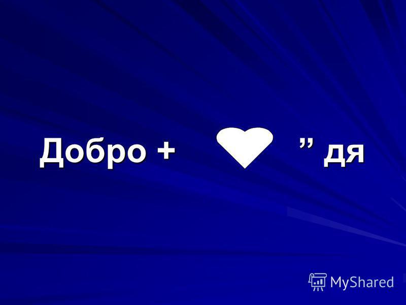 Добро + дя