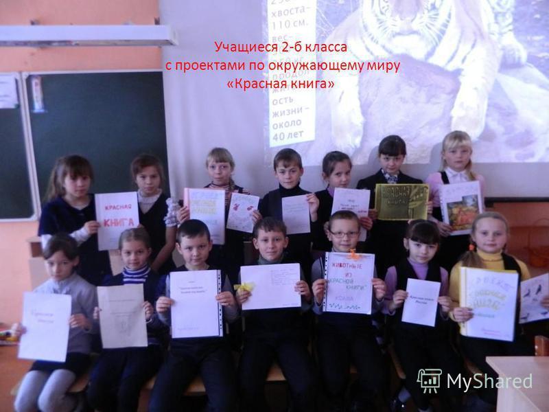 Учащиеся 2-б класса с проектами по окружающему миру «Красная книга»