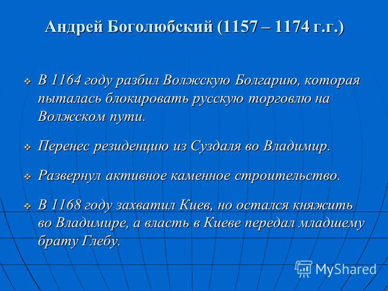 Андрей Боголюбский (1157 – 1174 г.г.) В 1164 году разбил Волжскую Болгарию, которая пыталась блокировать русскую торговлю на Волжском пути. В 1164 году разбил Волжскую Болгарию, которая пыталась блокировать русскую торговлю на Волжском пути. Перенес