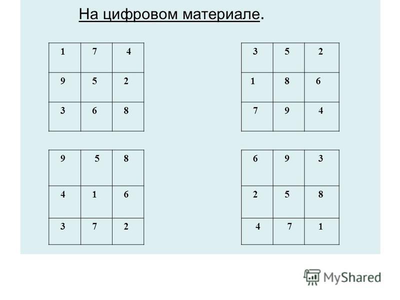 На цифровом материале. 1 7 4 3 5 2 9 5 2 1 8 6 3 6 8 7 9 4 9 5 8 6 9 3 4 1 6 2 5 8 3 7 2 4 7 1