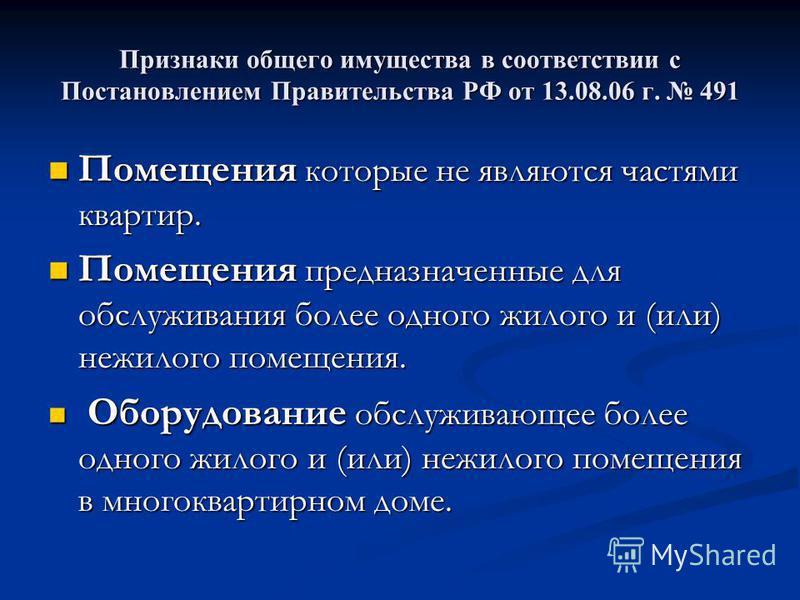 Признаки общего имущества в соответствии с Постановлением Правительства РФ от 13.08.06 г. 491 Помещения которые не являются частями квартир. Помещения которые не являются частями квартир. Помещения предназначенные для обслуживания более одного жилого