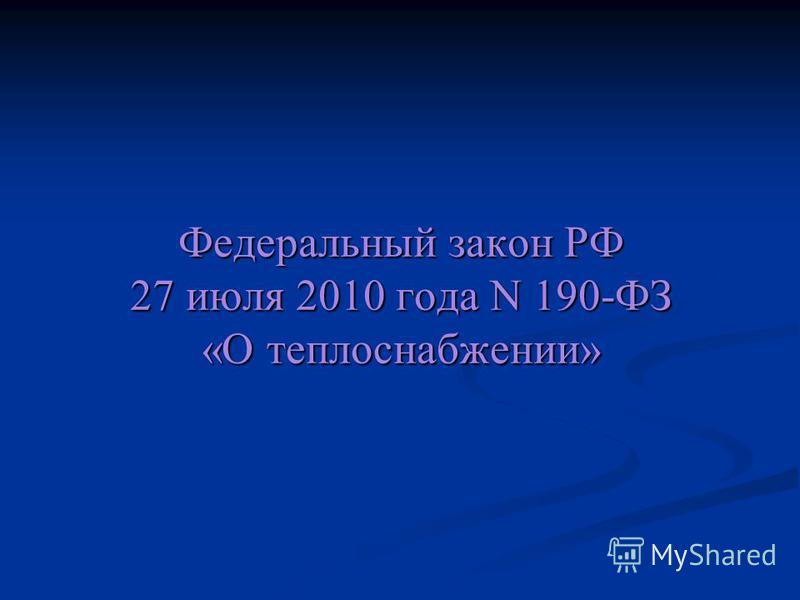 Федеральный закон РФ 27 июля 2010 года N 190-ФЗ «О теплоснабжении»