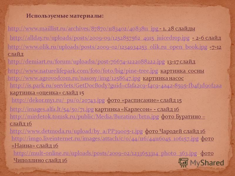 Используемые материалы: http://www.maillist.ru/archives/87870/1183402/4083811_jpghttp://www.maillist.ru/archives/87870/1183402/4083811_jpg - 1, 28 слайды http://allday.ru/uploads/posts/2009-09/1252857562_4915_juicedrop.jpghttp://allday.ru/uploads/pos