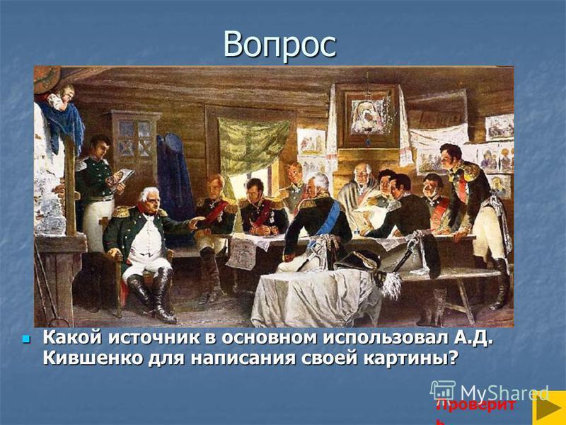Вопрос Какой источник в основном использовал А.Д. Кившенко для написания своей картины? Какой источник в основном использовал А.Д. Кившенко для написания своей картины? Проверит ь