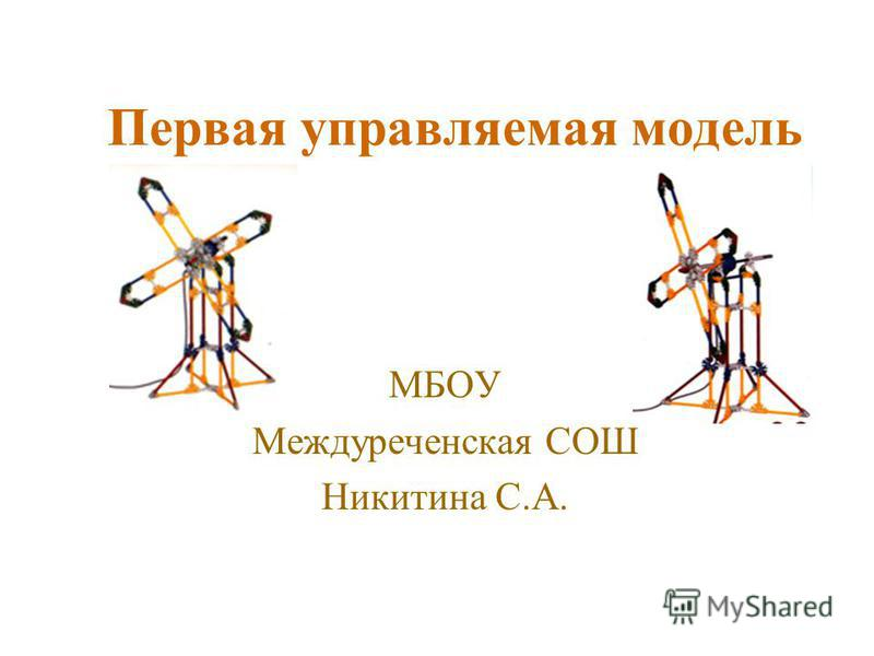 Первая управляемая модель МБОУ Междуреченская СОШ Никитина С.А.