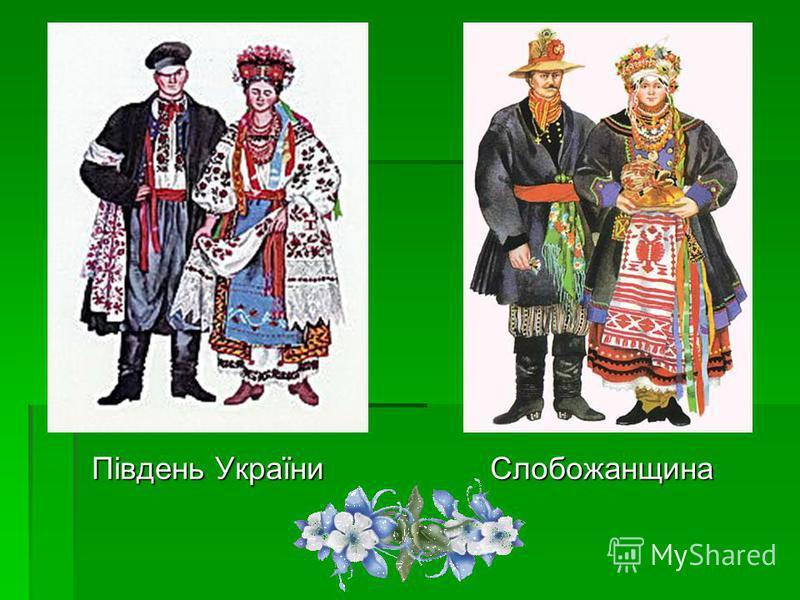 Південь України Слобожанщина