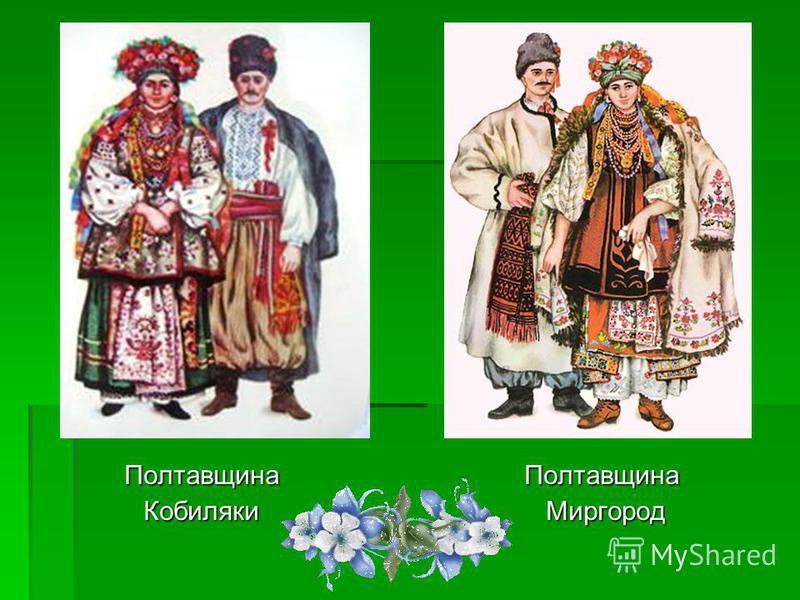 Полтавщина Кобиляки Полтавщина Миргород