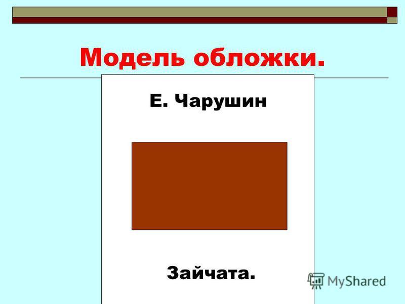 Модель обложки. Е. Чарушин Зайчата.