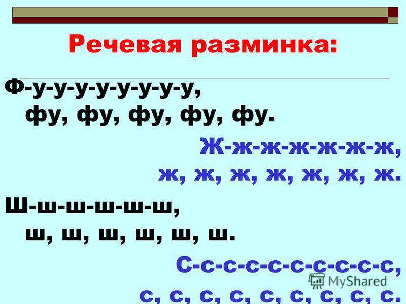 Речевая разминка: Ф-у-у-у-у-у-у-у-у, фу, фу, фу, фу, фу. Ж-ж-ж-ж-ж-ж-ж, ж, ж, ж, ж, ж, ж, ж. Ш-ш-ш-ш-ш-ш, ш, ш, ш, ш, ш, ш. С-с-с-с-с-с-с-с-с-с, с, с, с, с, с, с, с, с, с.