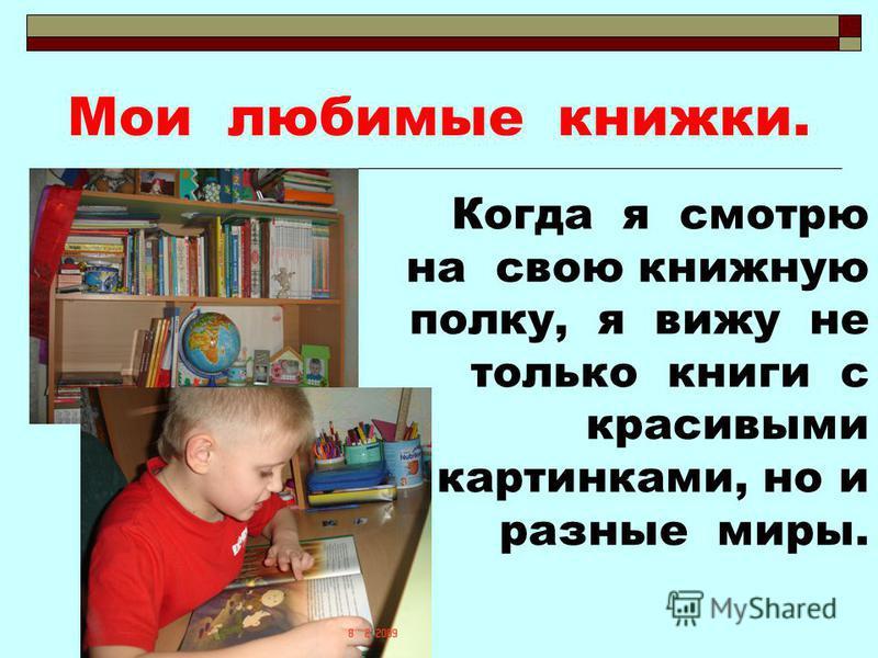 Мои любимые книжки. Когда я смотрю на свою книжную полку, я вижу не только книги с красивыми картинками, но и разные миры.