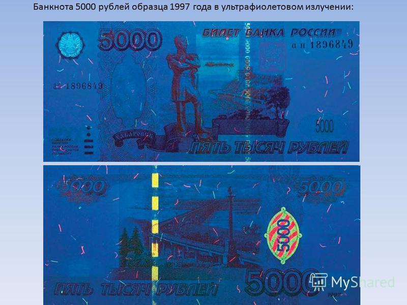 Банкнота 5000 рублей образца 1997 года в ультрафиолетовом излучении: