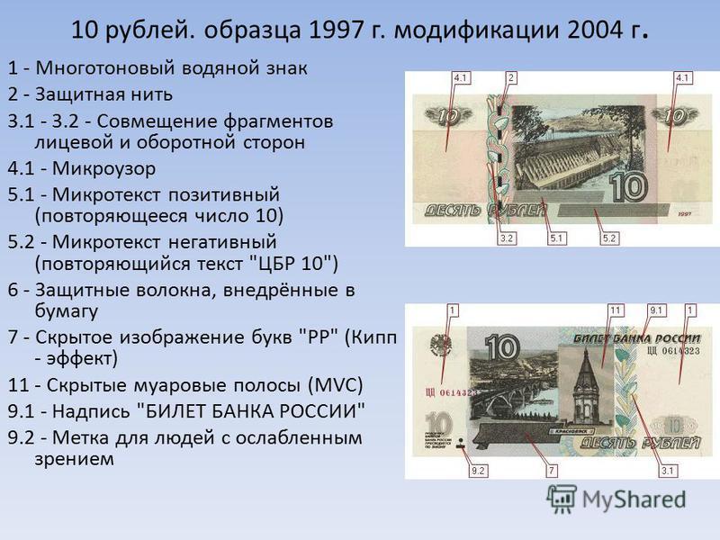 10 рублей. образца 1997 г. модификации 2004 г. 1 - Многотоновый водяной знак 2 - Защитная нить 3.1 - 3.2 - Совмещение фрагментов лицевой и оборотной сторон 4.1 - Микроузор 5.1 - Микротекст позитивный (повторяющееся число 10) 5.2 - Микротекст негативн