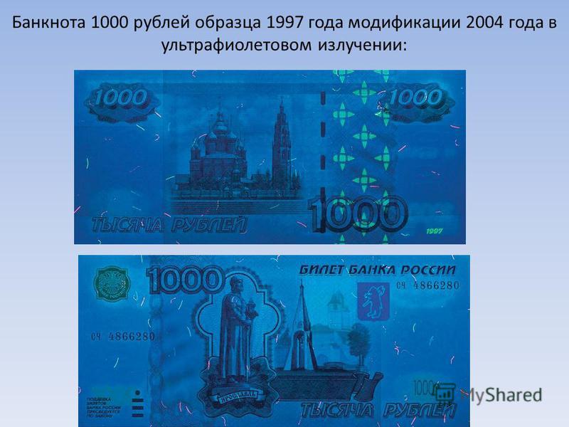 Банкнота 1000 рублей образца 1997 года модификации 2004 года в ультрафиолетовом излучении: