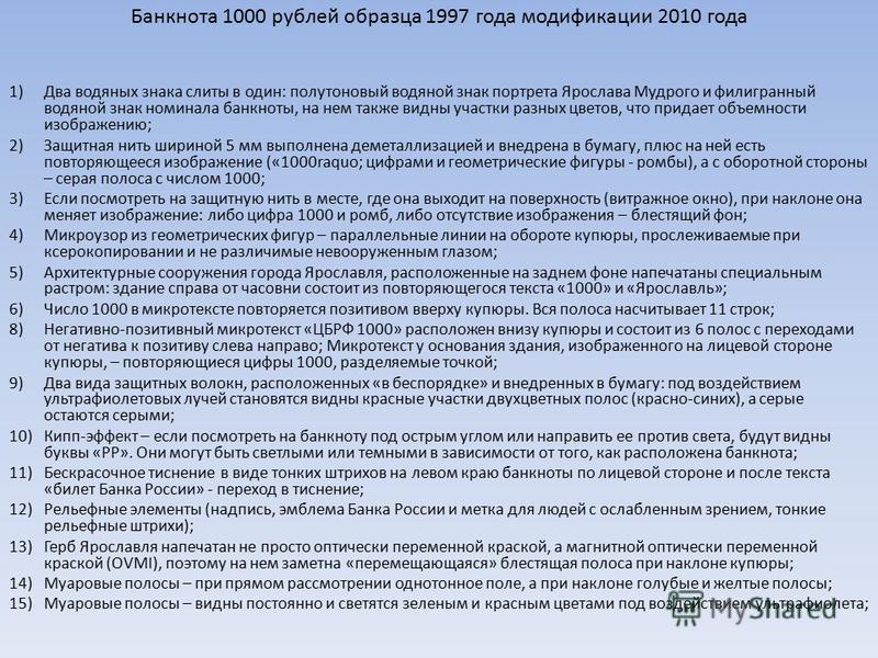 Банкнота 1000 рублей образца 1997 года модификации 2010 года 1)Два водяных знака слиты в один: полутоновый водяной знак портрета Ярослава Мудрого и филигранный водяной знак номинала банкноты, на нем также видны участки разных цветов, что придает объе