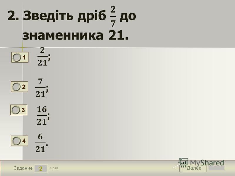 Далее 2 Задание 1 бал. 1111 2222 3333 4444