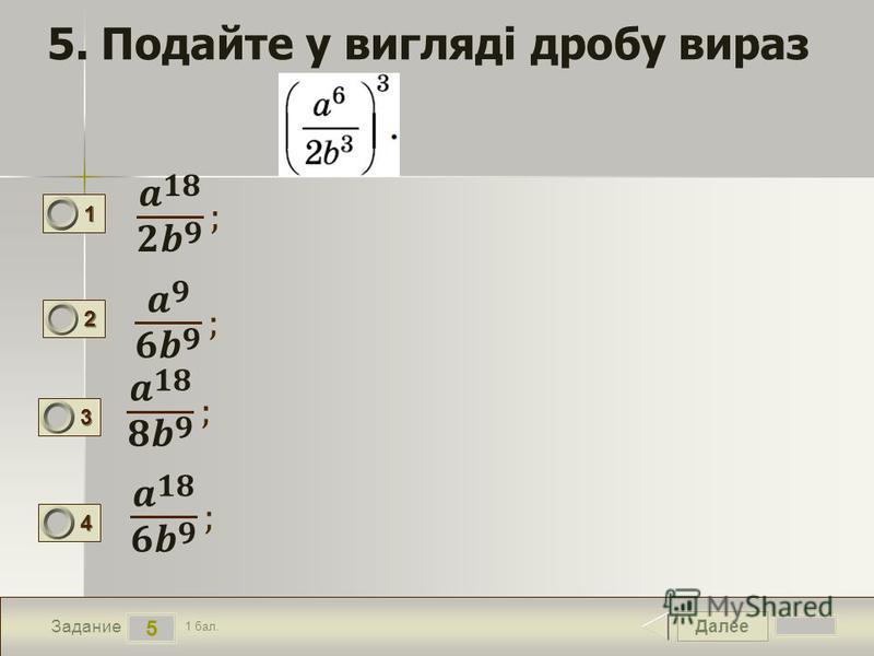 Далее 5 Задание 1 бал. 1111 2222 3333 4444 5. Подайте у вигляді дробу вираз
