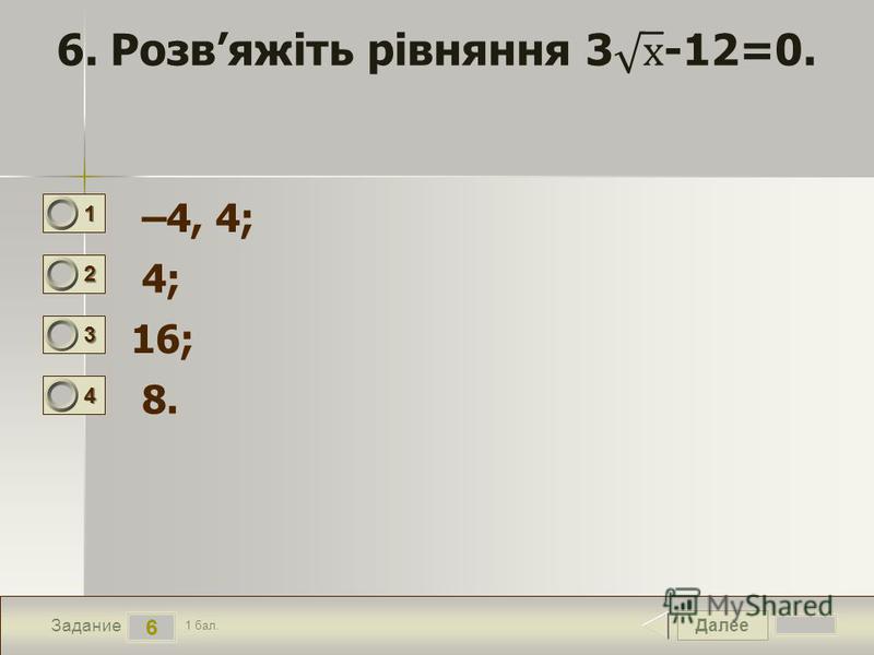 Далее 6 Задание 1 бал. 1111 2222 3333 4444 –4, 4; 4; 16; 8.
