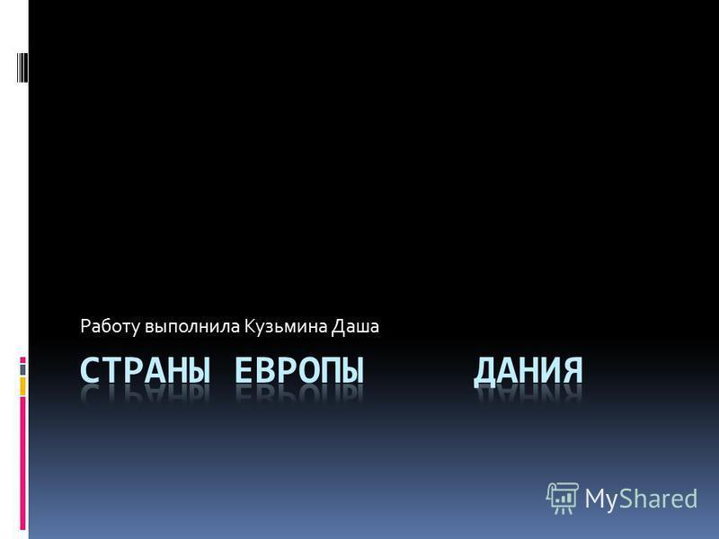 Работу выполнила Кузьмина Даша