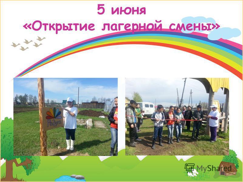 5 июня «Открытие лагерной смены»
