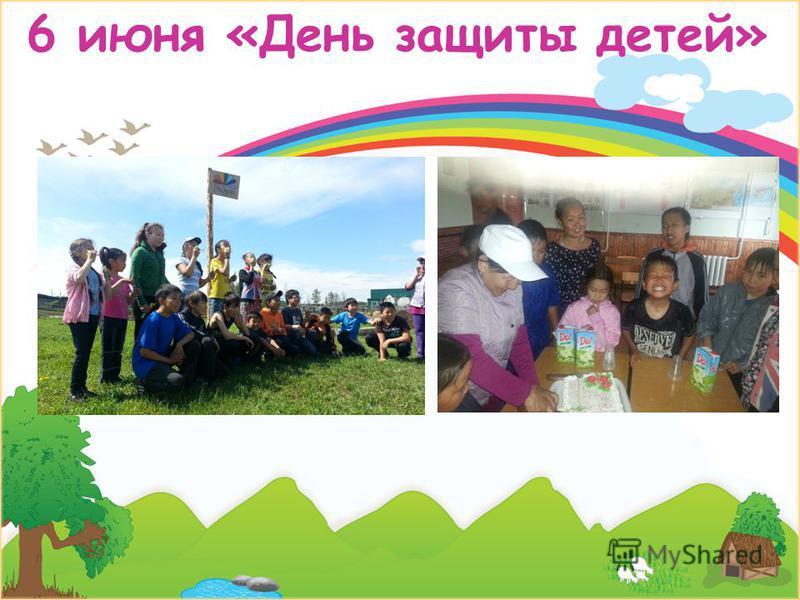 6 июня «День защиты детей»
